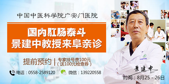 好消息!北京广安门医院肛肠泰斗景建中教授即将来阜亲诊